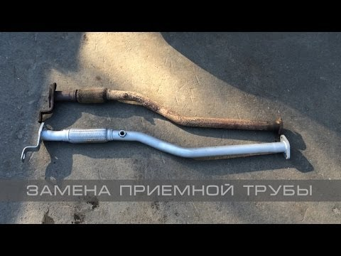 Замена приемной трубы