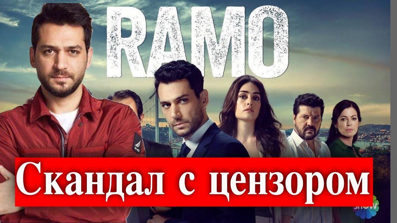 Сериал Рамо против госцензора RTUK