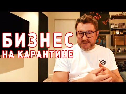 Как вести ресторанный бизнес в период карантина   Советы Димы Борисова