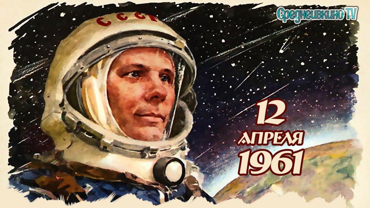 Картинки, открытки ко дню космонавтики 12 апреля