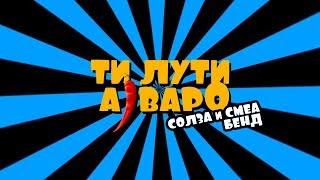 СОЛЗА И СМЕА Бенд - Ти лути ајваро [Official HD video] 2017