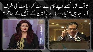 Saqib Nisar In Pakistan Politics | Sedhi Baat | 23 March 2018 | Neo News