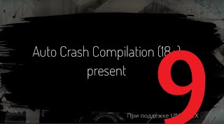 Auto Crash Compilation (18+) Подборки ДТП 9