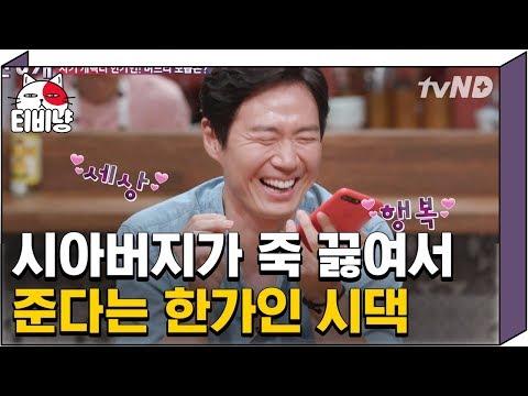 [티비냥] (ENG/SPA/IND) Youn Jung Hoon♥Han Ga In Married Life Revealed   #TheList   171003 #08