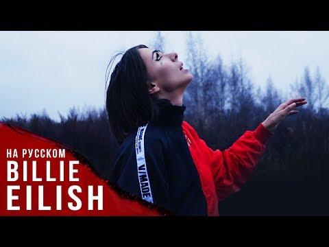 Billie Eilish НА РУССКОМ ЯЗЫКЕ