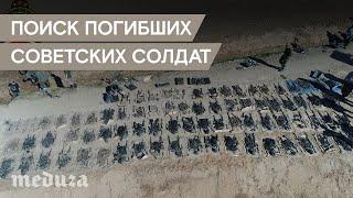 В Латвии добровольцы ищут и перезахоранивают погибших солдат