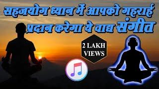 सहजयोग ध्यान में आपको गहराई प्रदान करेगा ये वाद्य संगीत || Instumental Music For Sahajyog Meditation