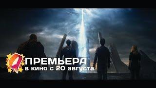 Фантастическая четверка (2015) HD трейлер | премьера 20 августа