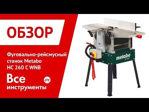 Фуговально-рейсмусный станок Metabo HC 260 C WNB
