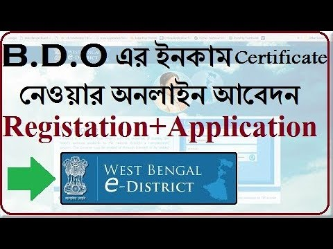 e district Online Application for B.D.O Income Certificate