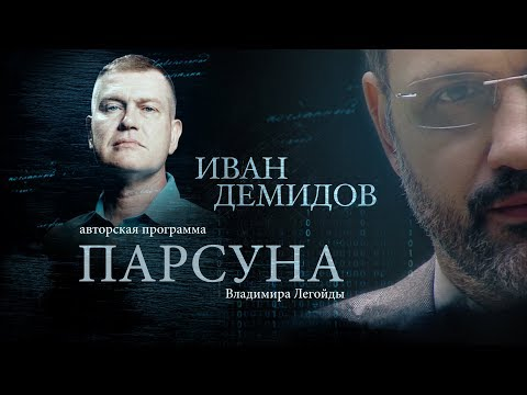 ПАРСУНА. ИВАН ДЕМИДОВ