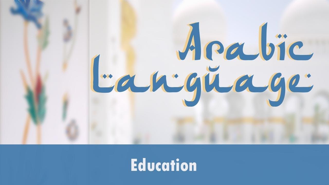 arabic language education related words in arabic l arabic