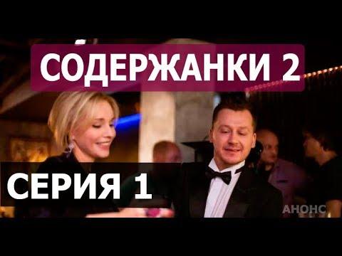 СОДЕРЖАНКИ 2 СЕЗОН 1 СЕРИЯ(Сериал 2020). ПРЕМЬЕРА.АНОНС ДАТА ВЫХОДА