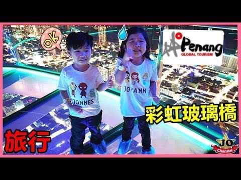 旅行馬來西亞檳城 好好玩喔!彩虹空中玻璃橋&果汁販賣機 邊吃邊玩 家族旅行(中/英文字幕)Travel Malaysia Penang The Top Komtar By Jo Channel