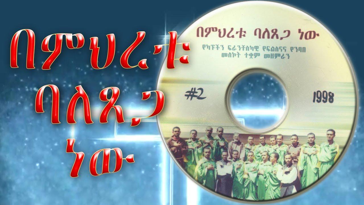 በምህረቱ ባለጸጋ ነው - ከመዝሙሩ ቃላት ጋር-Bemhiretu bale tsega new-(Ethiopian Catholic Song - lyrics in amharic)