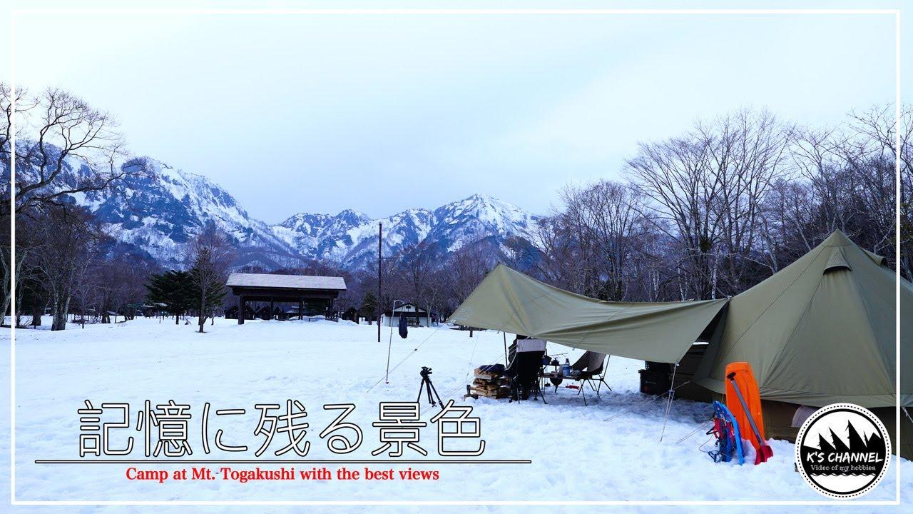 【春の残雪キャンプ】俺キャン#13 美しい山々が広がる戸隠キャンプ場/Camping in the snowy mountains