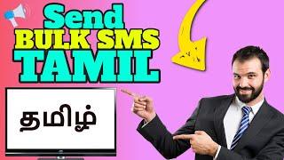 How to send bulk sms in Tamil   bulk sms demo   sms admin panel  bulk sms provider in india screenshot 5
