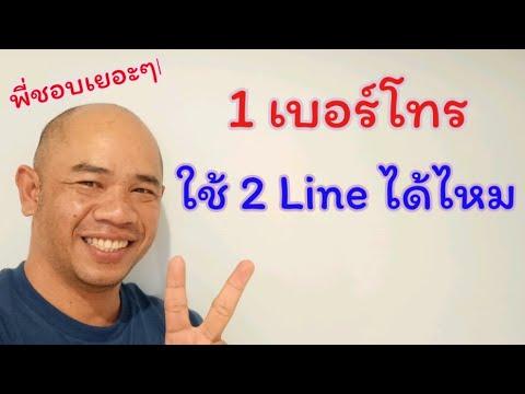 1 เบอร์โทร เปิด 2 Line ได้ไหม