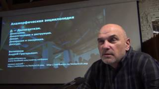Андрей Великанов. Начало 5-ой лекции курса 2016-17.