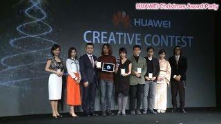 ファーウェイ・ジャパンは12月13日、「HUAWEI P9」で撮影したフォトコン...