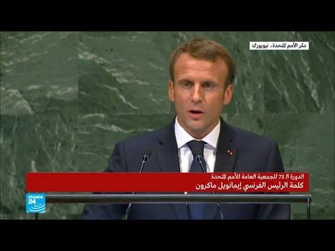 كلمة الرئيس الفرنسي إيمانويل ماكرون أمام الجمعية العامة  - نشر قبل 36 دقيقة