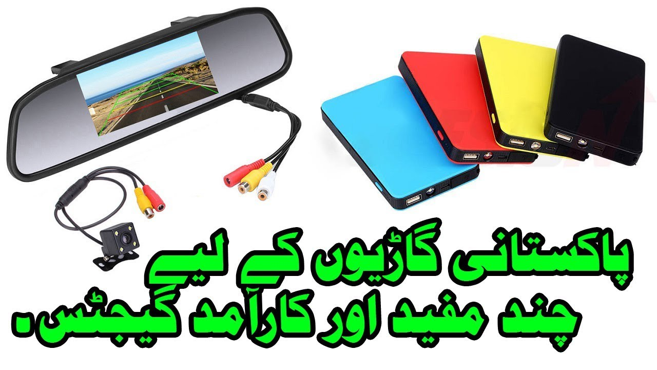 Car Gadgets In Pakistan 2018 Auto Decoration Parts and ...