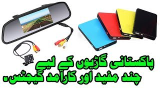 Car Gadgets In Pakistan 2018 Auto Decoration Parts and Accessories