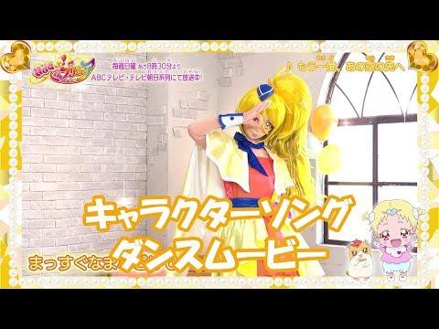 【ダンスムービー】『HUGっと!プリキュア』キュアエトワール(CV:小倉唯) キャラクターソング「もう一度、あの空の先へ」
