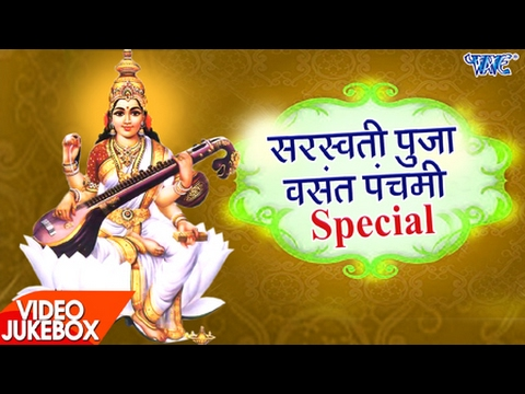 Maa Saraswati Bhajan - Video JukeBOX - Bhojpuri Maa Sharde Bhajan 2017 new