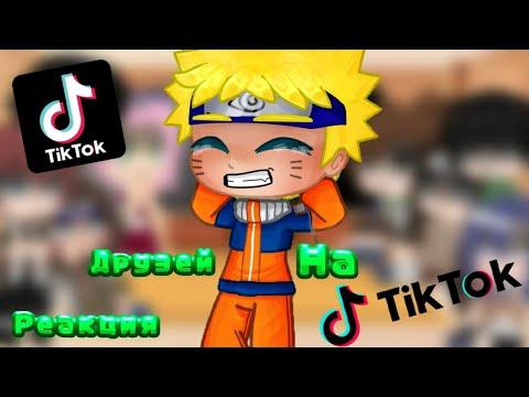 | Реакция друзей Наруто на ТикТок | • {Naruto]