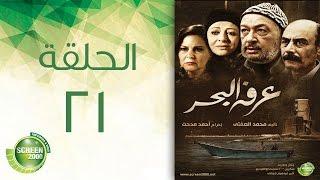 مسلسل عرفة البحر - الحلقة الحادية والعشرون  | Arafa Elbahr - Episode  21