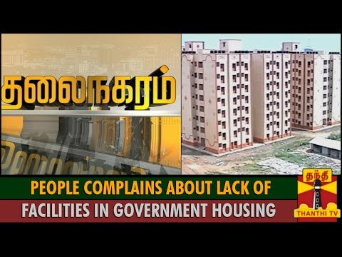 Thalainagaram : Complains about Lack of Adequate Facilities in Perumbakkam Government Housing