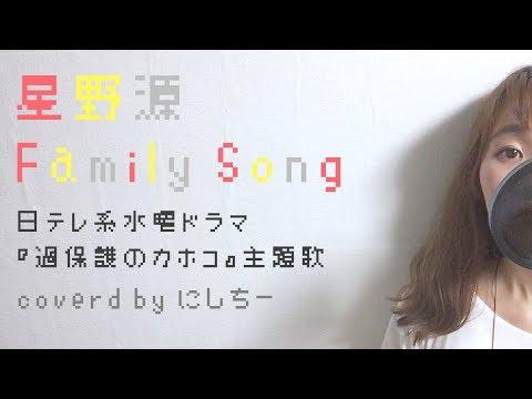 《歌詞付きフル》Family Song - 星野源(日本テレビ系水曜ドラマ「過保護のカホコ」主題歌)女性cover.
