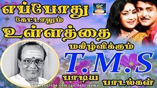 எப்போது கேட்டாலும் உள்ளத்தை மகிழ்விக்கும் T.M.S பாடிய பாடல்கள் | T.M.Soundarajan Old Songs HD