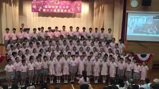 Publication Date: 2020-01-20   Video Title: 16 17福榮街官立小學畢業生演唱畢業歌