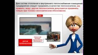 Пожарно-технический минимум (ПТМ) учебный видео курс