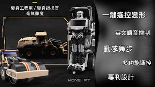 KONSEPT - RC Transforming Commanders Series 遙控/聲控變形工程車系列 by Playable