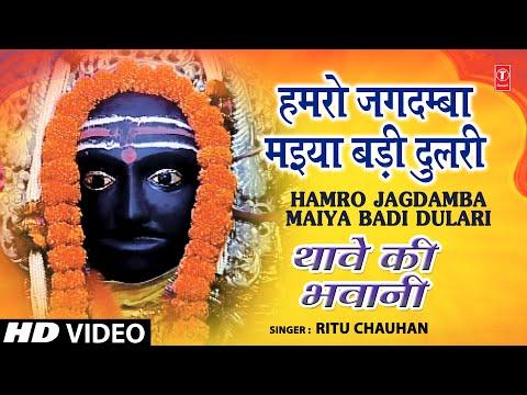 Hamro Jagdamba Maiya Bhojpuri Devi Bhajans By Ritu Chauhan [Full Song] I Thave Ki Bhawani