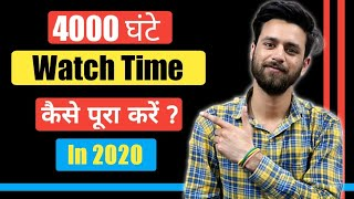 How to get 4000 hours watch time. 4000 hours watch time. how to complete 4000 watch hours on youtube