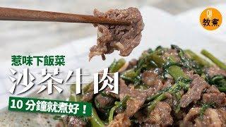 【沙茶牛肉食譜】10 分鐘惹味家常菜 潮州沙茶醬源自南洋沙嗲醬 │ 01教煮