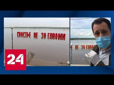 Подтопление в Пермском крае: объявлен режим ЧС - Россия 24