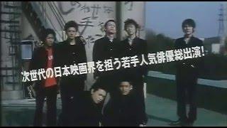 豊田利晃監督『青い春』予告