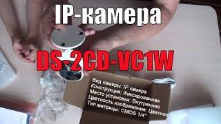 IP-камера DS-2CD-VC1W (''Розумний будинок'' від Ростелеком). Розпакування і дика качка!