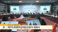 [현장소식] 제7차 ASEM경제장관회의 개회식