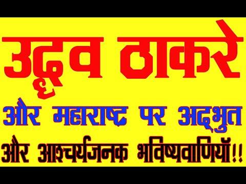 Udhav Thakre is in Hot Water!!View Maharashtra events here! For kundali analysis whatsapp 6398746866