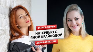 Интервью с Яной Крайновой