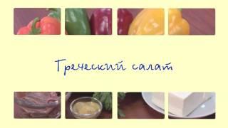 Любимые рецепты. Салат греческий.