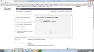 Видео урок по настройке Яндекс Директ  Часть 2