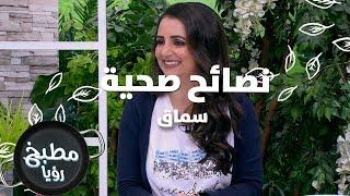 السماق - د. ربى مشربش - نصائح صحية