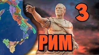 ЖЕСТОКИЕ ВОЙНЫ В Imperator: Rome #3 - Становление Великой Империи